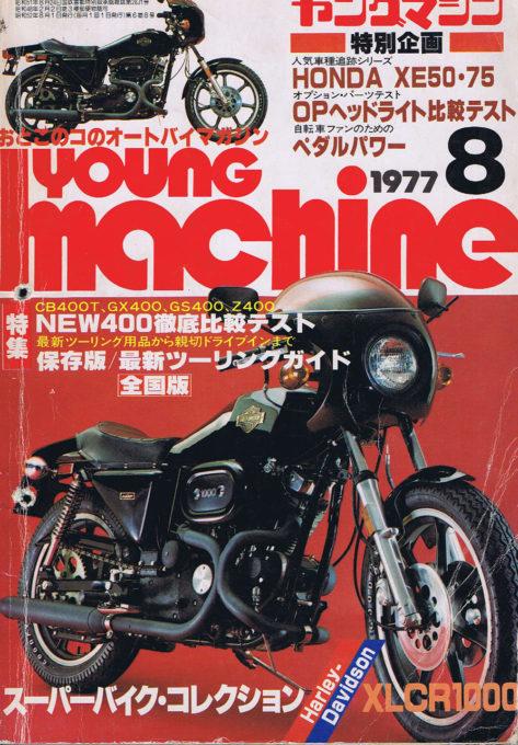 1977_08