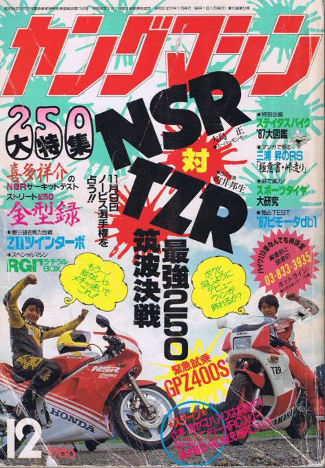 1986_12