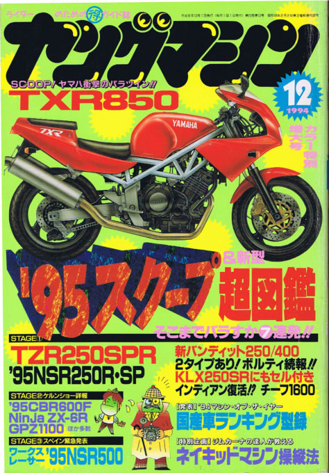 1994_12