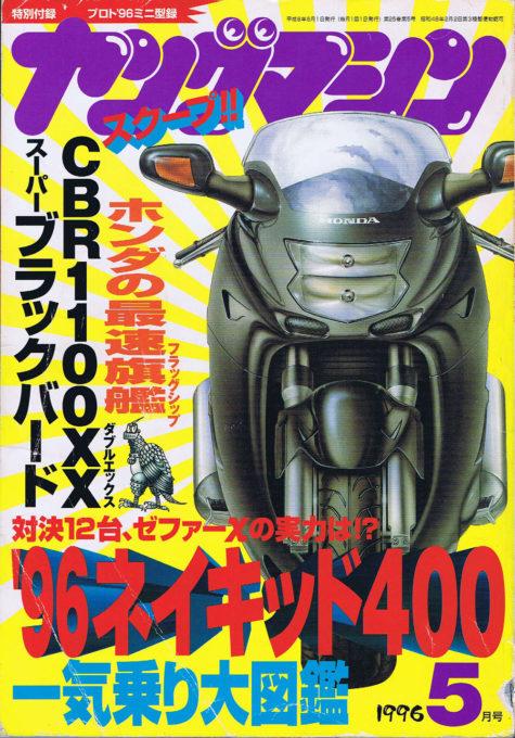 1996_05