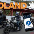 通信距離&人数・無制限のアプリがスゴイ!?