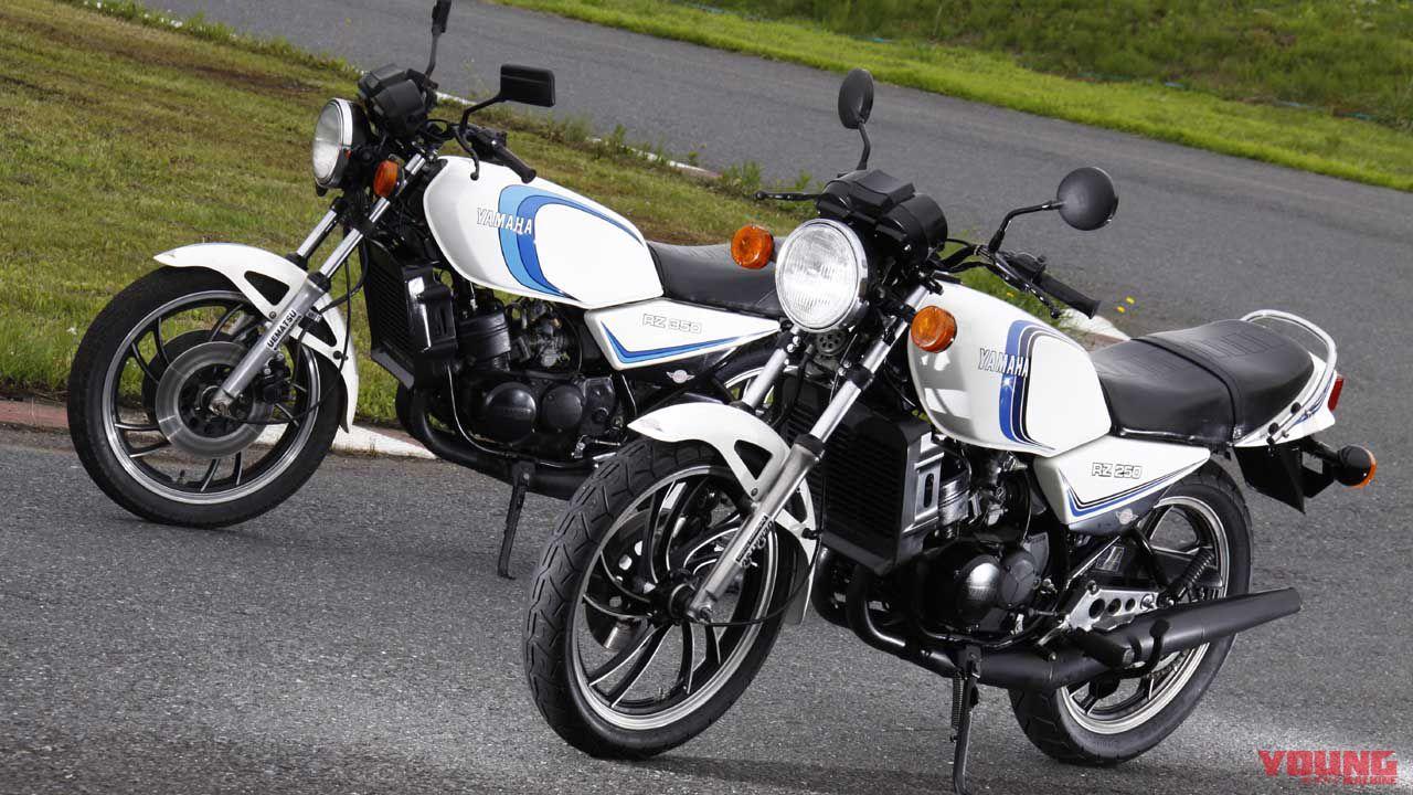 ヤマハRZ250/350