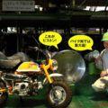 バイクと船舶エンジンを比べてみた〈前編〉【バイクで社会科見学】