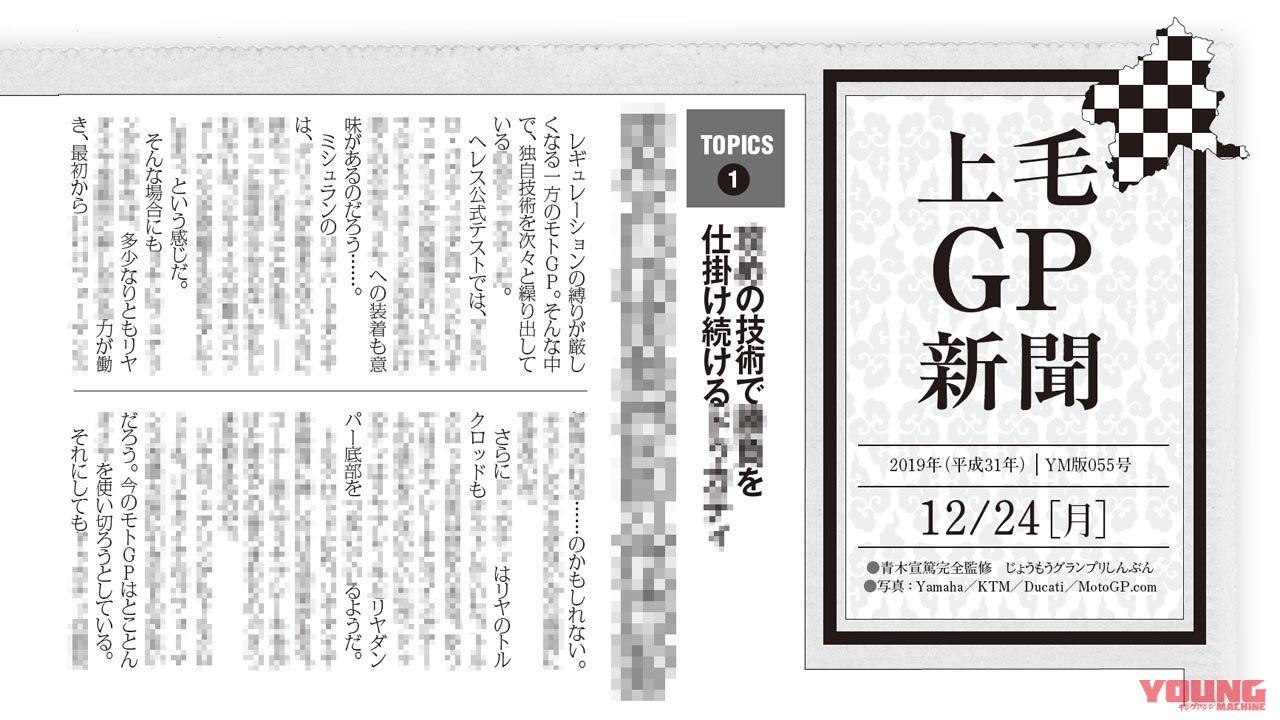 【青木宣篤のMotoGPぶっちゃけすぎトーク】上毛GP新聞 公開取材開催!