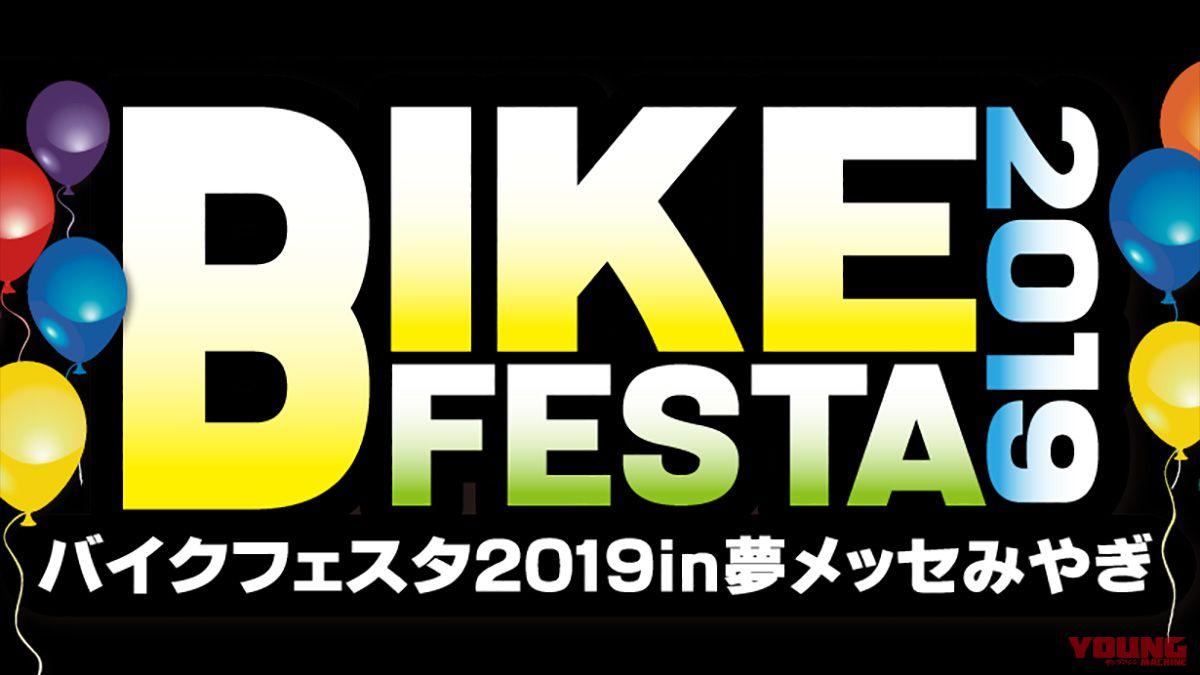 バイクフェスタ2019 in 夢メッセみやぎ