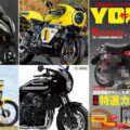 東京モーターサイクルショー・ヤングマシンブースのみどころ