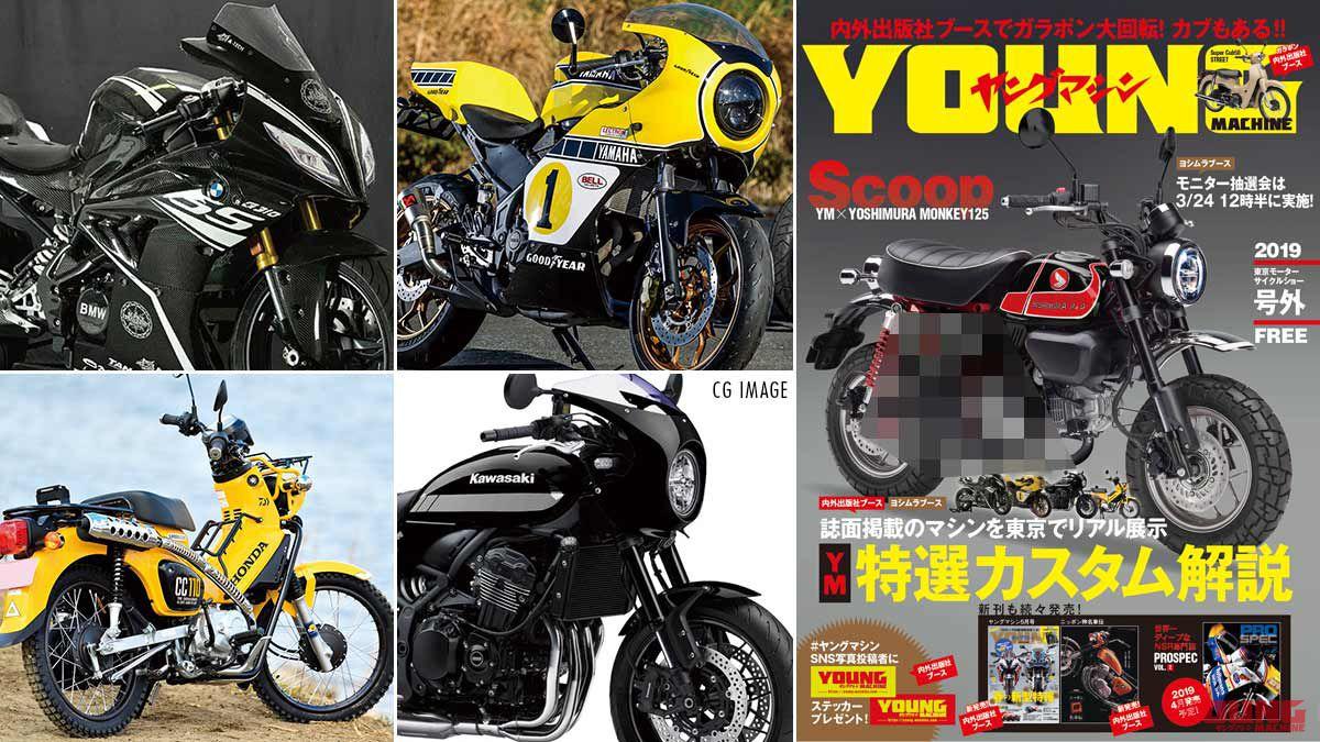東京モーターサイクルショー内外出版社ブース