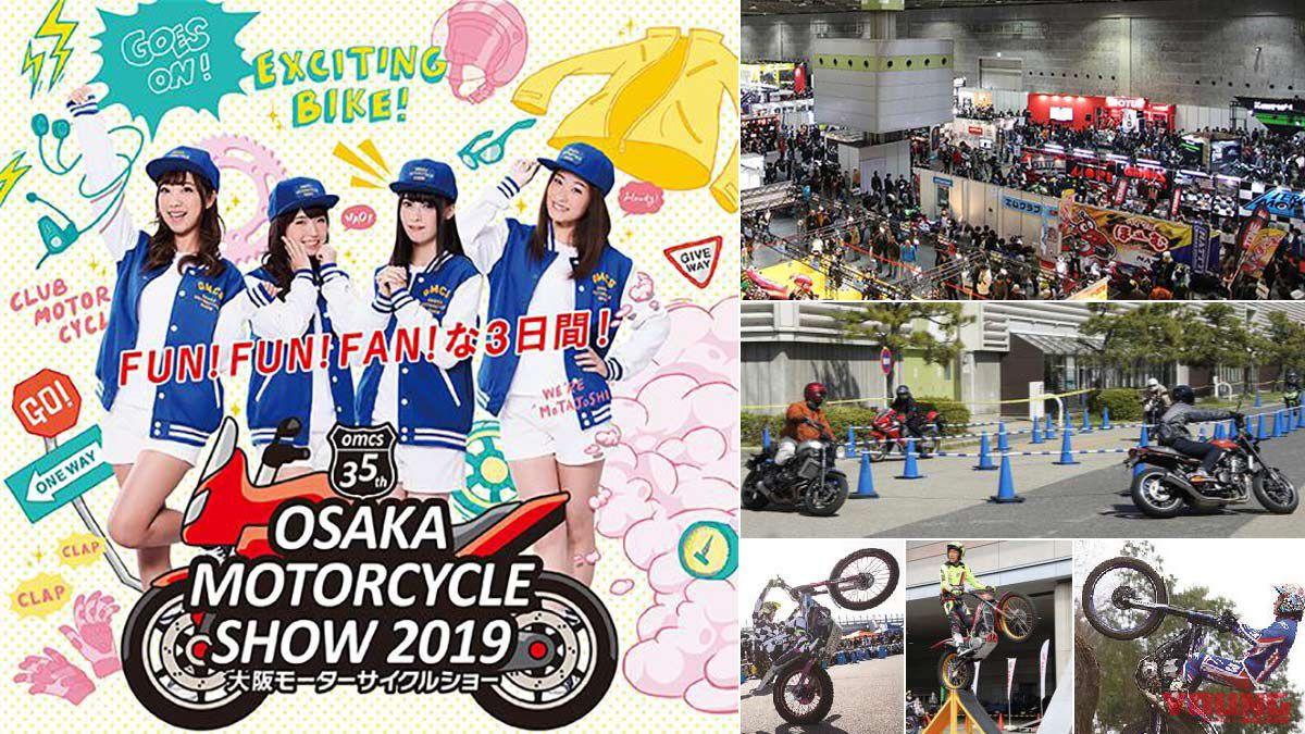 大阪モーターサイクルショー2019