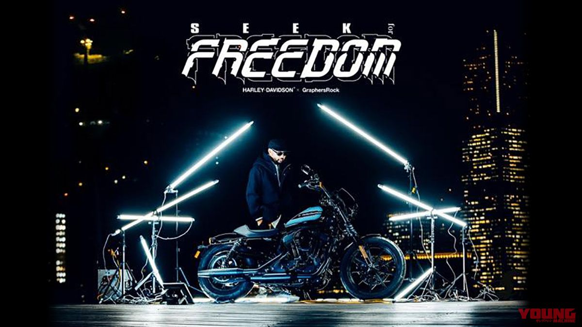 ハーレーダビットソン×GraphersRock『SEEK for FREEDOM』
