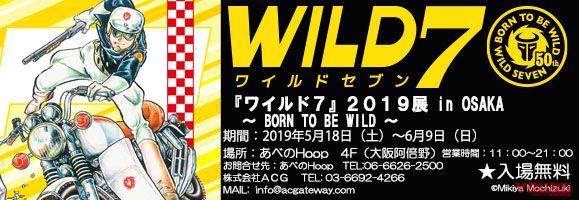 『ワイルド7』2019展(大阪)