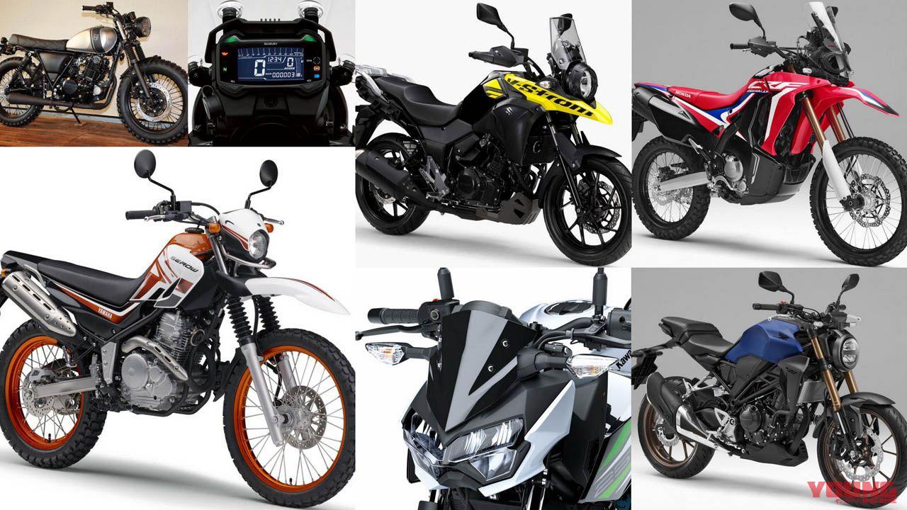 バイク ネイキッド 250cc 普通自動二輪免許で乗れる新車で安いおすすめ車種10選、バイクの新車は125cc~250ccクラスが安い!|はじめてバイク