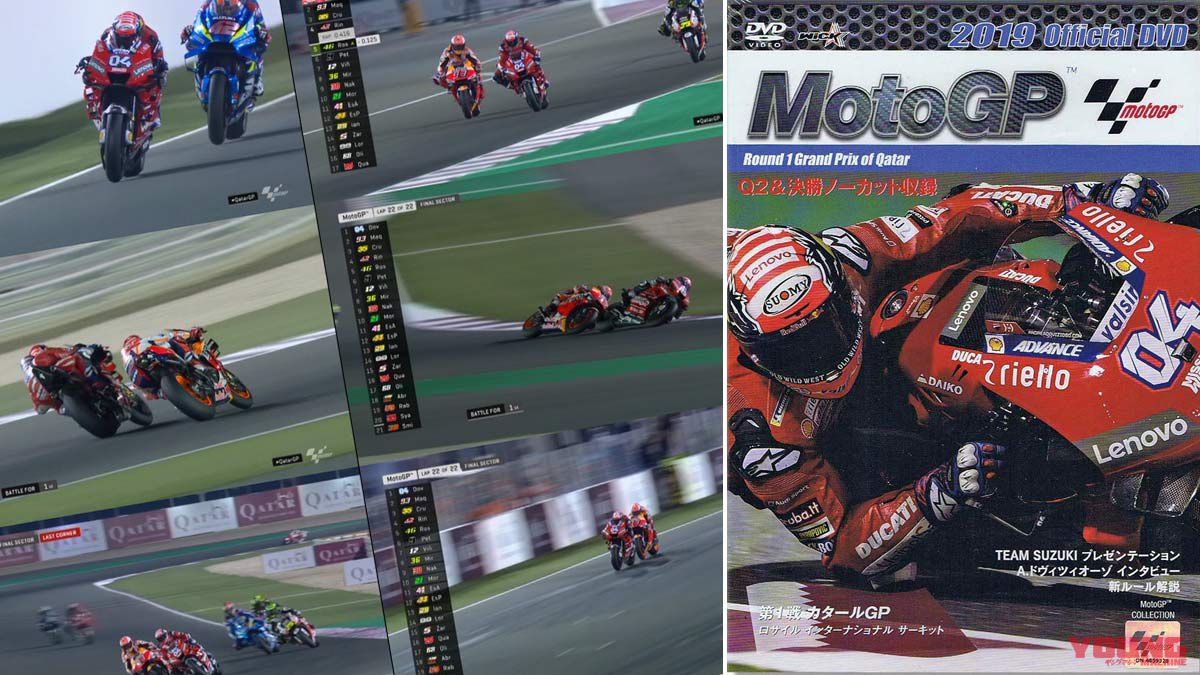 DVD 2019 MotoGP R1