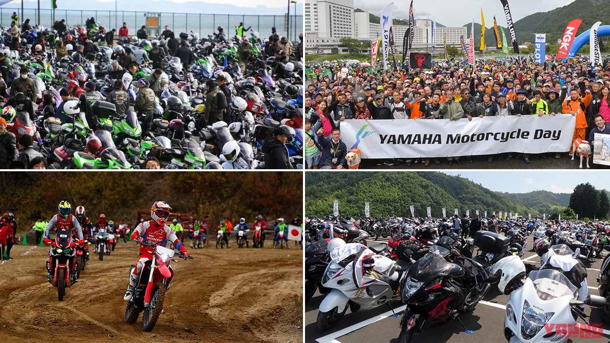 バイクイベント情報2019