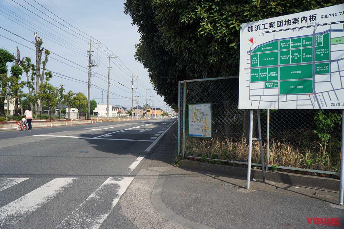 加須工業団地