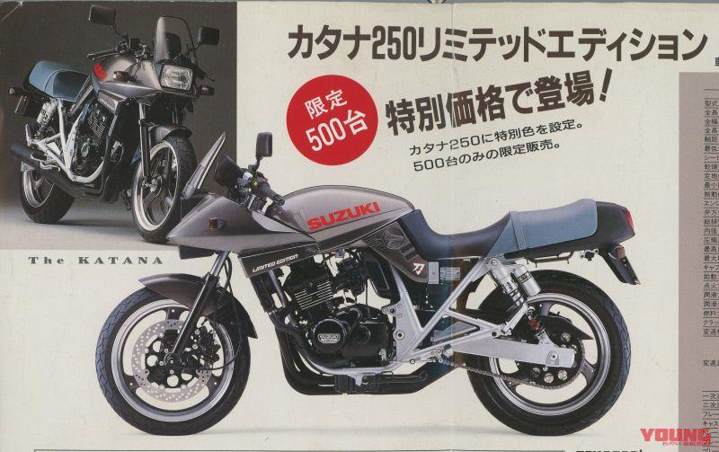 GSX250S KATANA