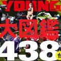 【2019年6月時点のまとめ】世界の新車 大図鑑・その数 438台!!!