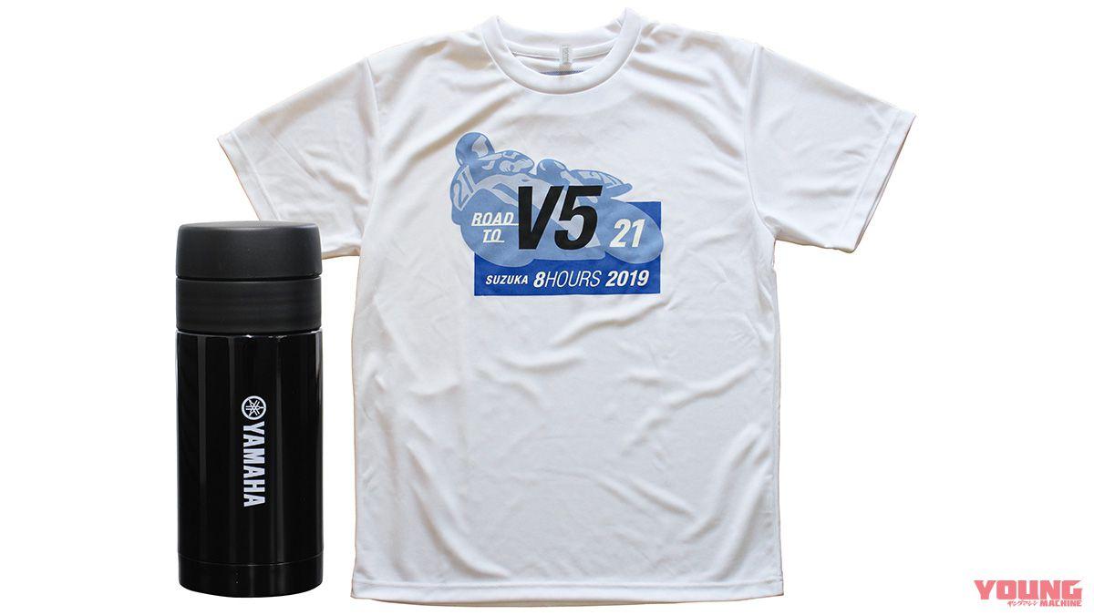 ヤマハ2019鈴鹿8耐Tシャツ&水筒
