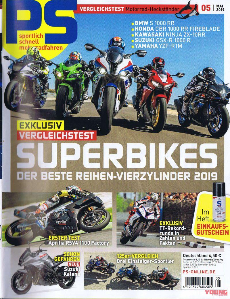テストはドイツの「PS」誌が敢行!