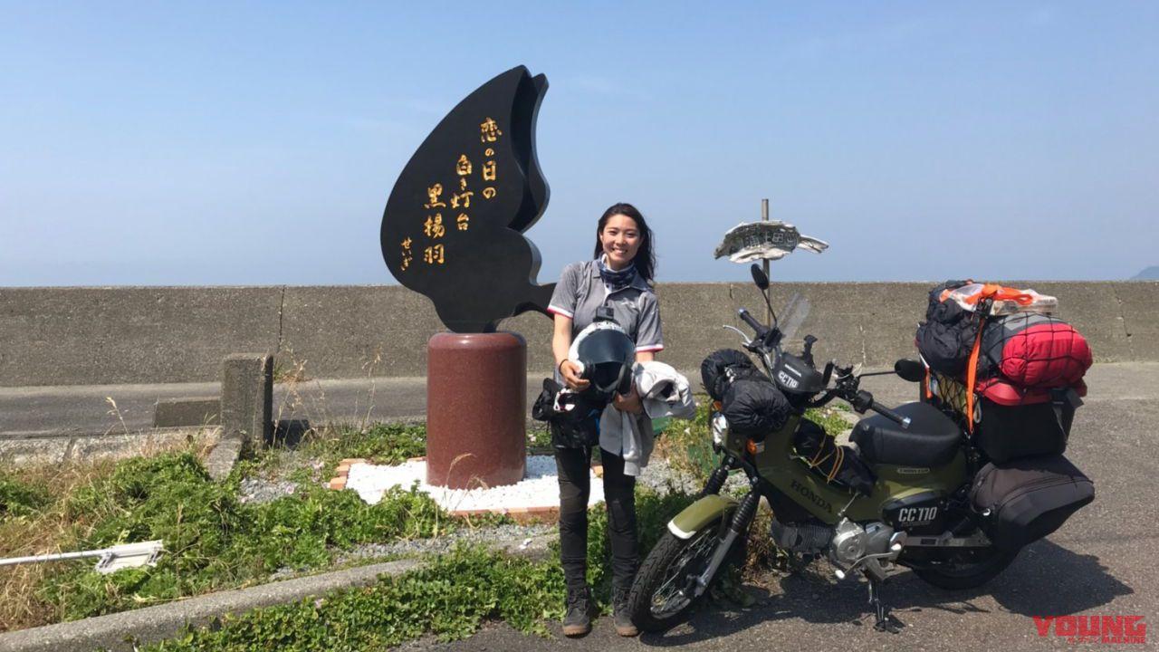 [クロスカブでバイク旅]下川原リサの『ちょっと日本一周してきます!』#12[旅で変わっていく自分を実感]