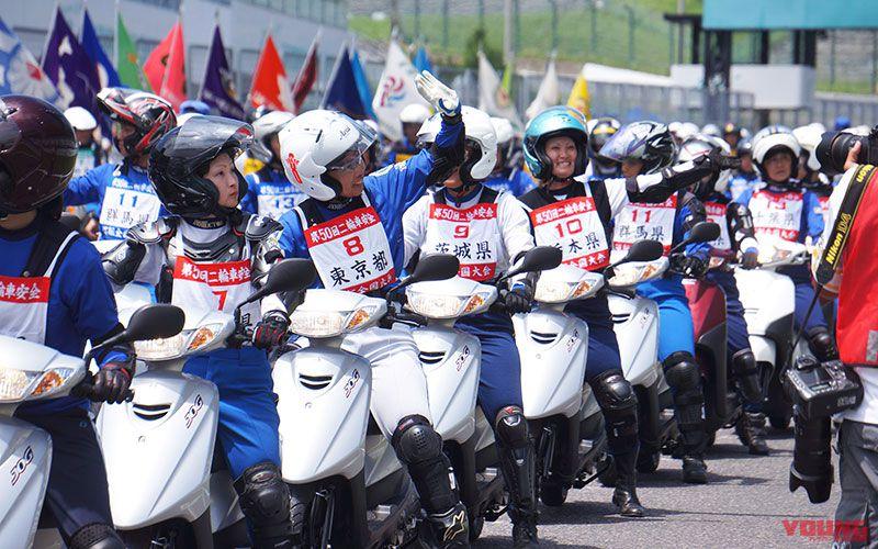 二輪車安全運転全国大会