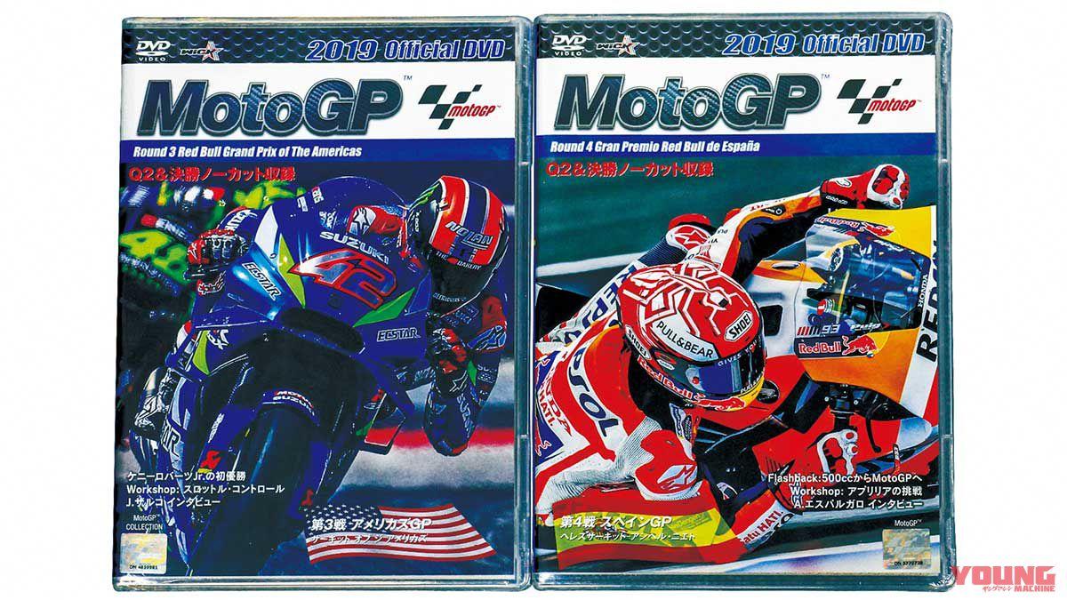 motogp-dvd