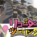 [楽器のヤマハとバイクのヤマハ]千葉の絶景でリコーダーを奏でる&房総ダートを走破する!「リコーダート・ツーリング」前編