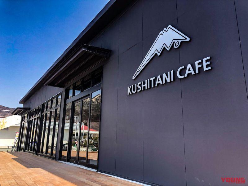 KUSHITANI CAFE クシタニカフェ 阿蘇