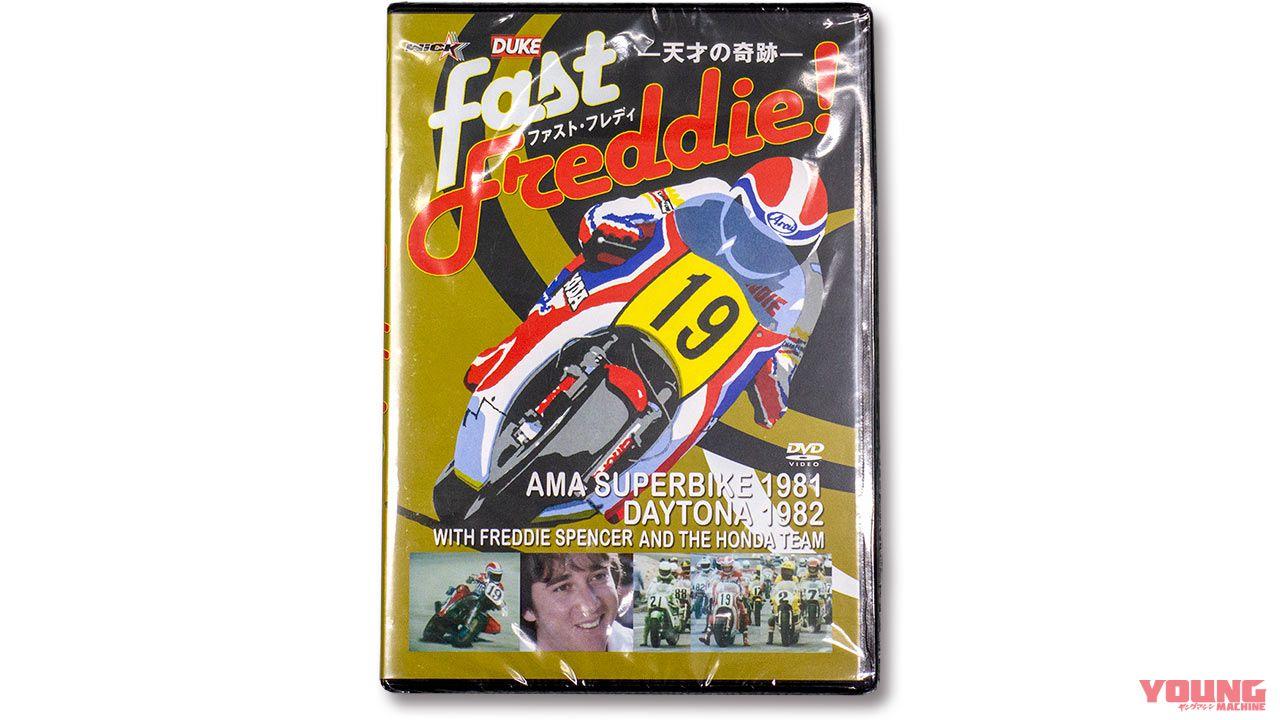 DVD ファスト・フレディ