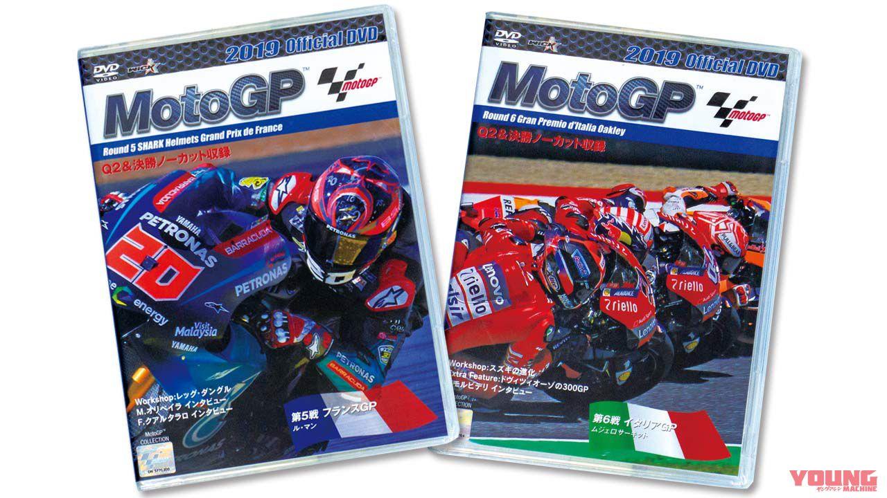 MotoGP2019 DVD