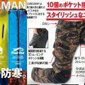 ワークマンの秋冬モデルカタログが発表、バイク用に使えそうなのは?