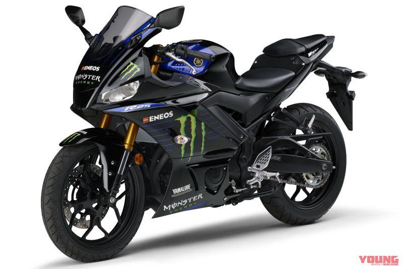 YAMAHA YZF-R25 ABS Monster Energy Yamaha MotoGP Edition