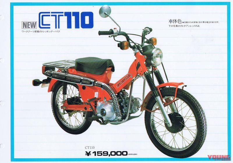 HONDA CT110[1981]
