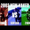 NEWネイキッド対決:CB1300SF vs XJR1300 vs Z1000