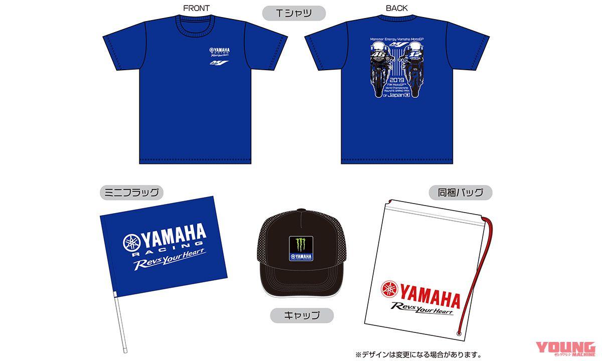 2019日本GPヤマハ応援グッズ