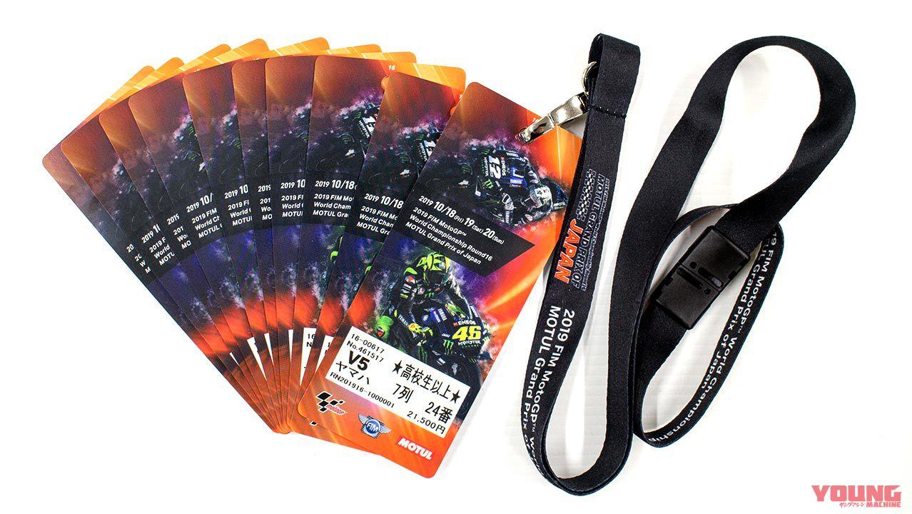 MotoGP2019日本グランプリ・ヤマハ応援チケット