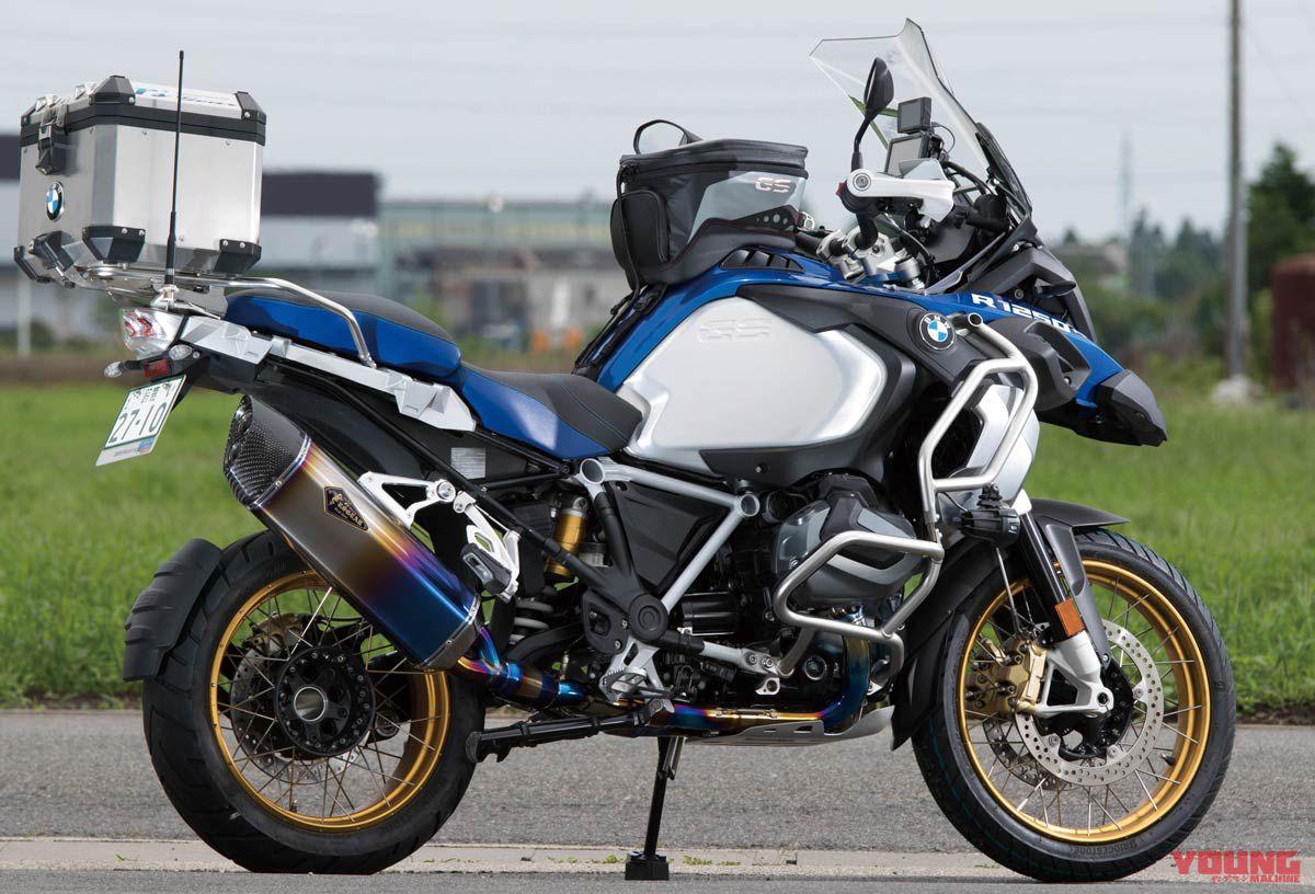 r's gear R1250GS