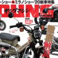 ヤングマシン2019年12月号の見どころ【東京モーターショー&ミラノショー'20新車詳報】