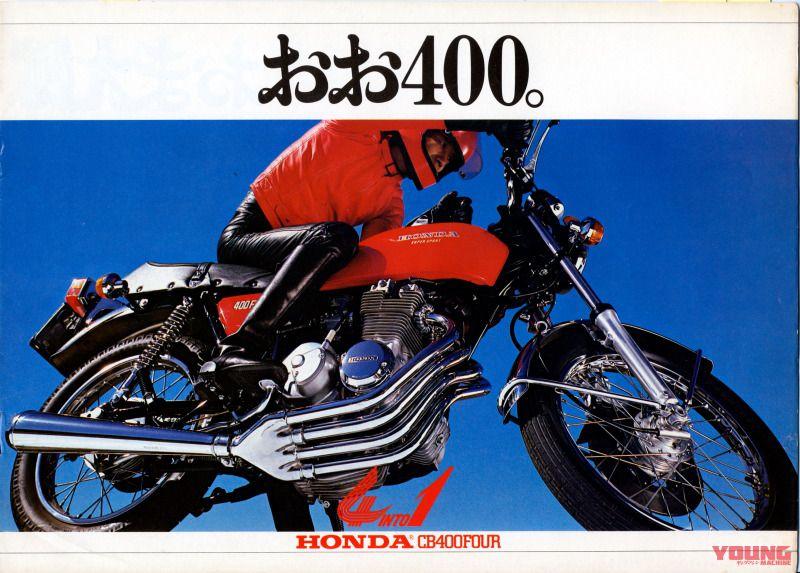 HONDA CB400Four 1973