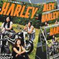 ハーレーダビッドソン専門誌「WITH HARLEY #01」好評販売中!