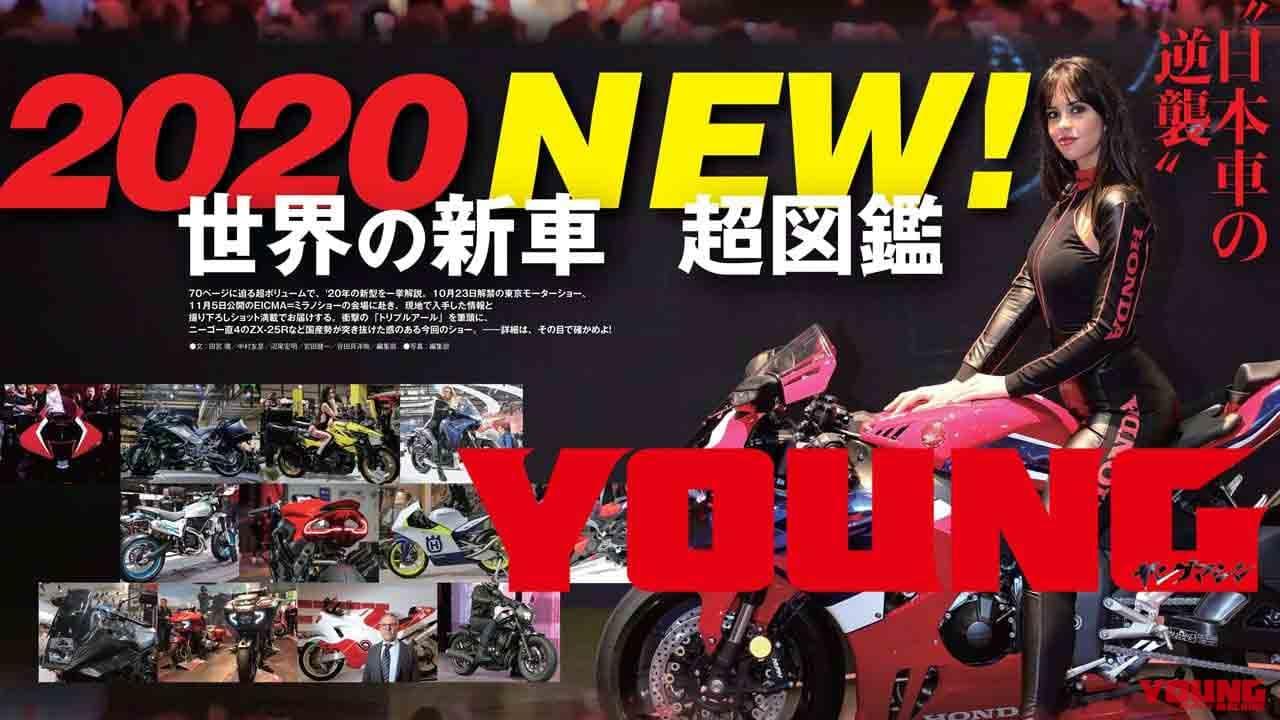 youngmachine202001