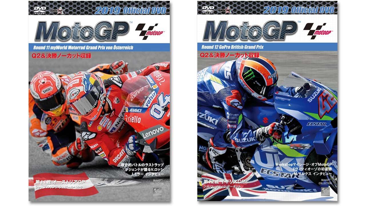 DVD 2019 MotoGP #11オーストリア/#12イギリス