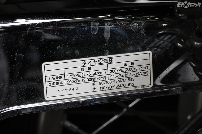 タイヤのエアー圧は、一般的にチェーンケースに貼られている