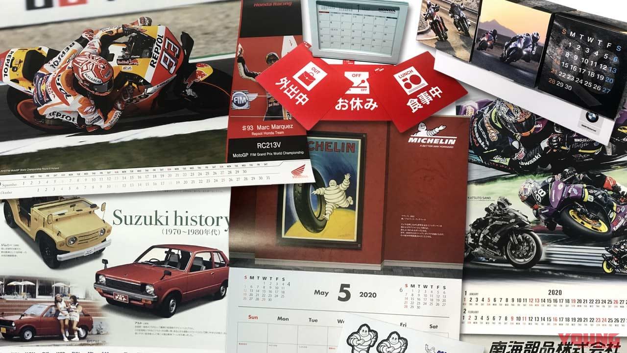2020年カレンダー(ホンダ/スズキ/BMW/ミシュラン/南海部品)