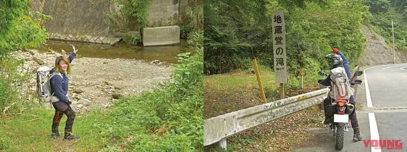 地蔵堂の滝の看板