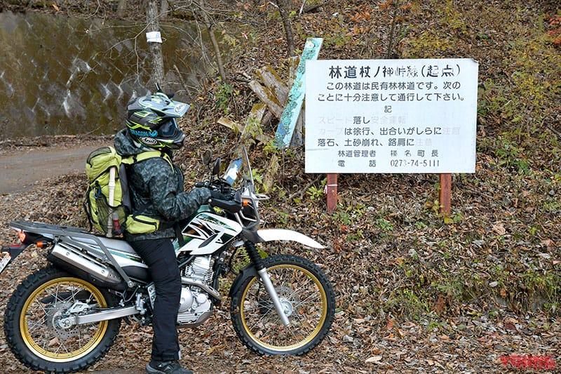 林道杖ノ神峠線入口