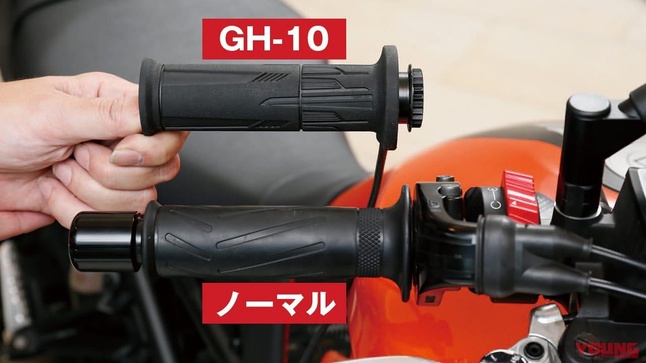キジマ グリップヒーター GH10