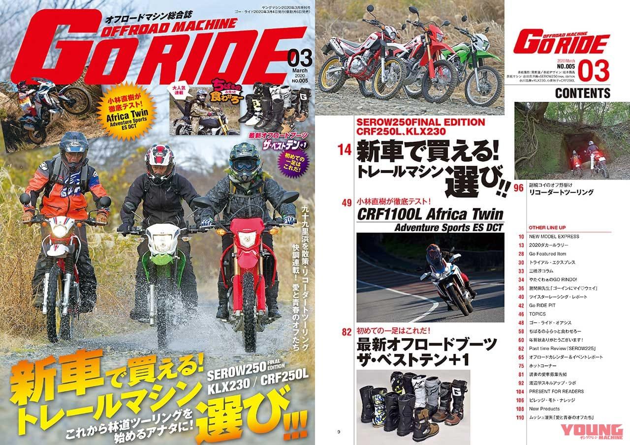 オフロードマシン ゴー・ライド Vol.5 2020年3月号