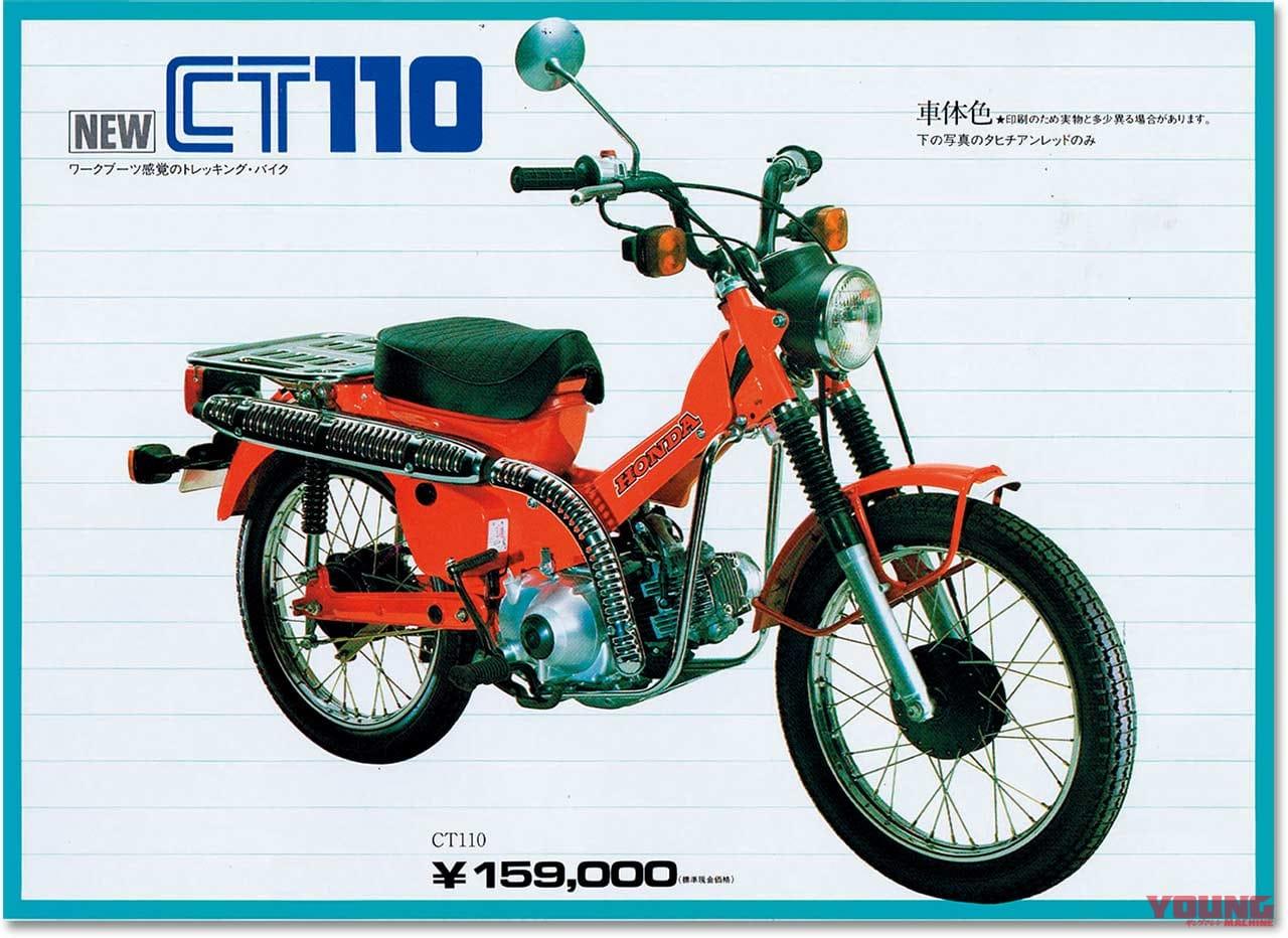 ホンダ CT110 TRAIL110
