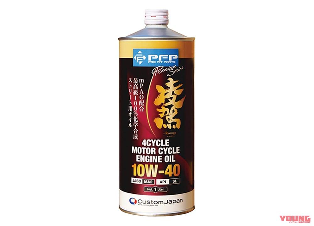 PFPプレミアムシリーズ・4サイクルエンジンオイル「凌駕」10W-40