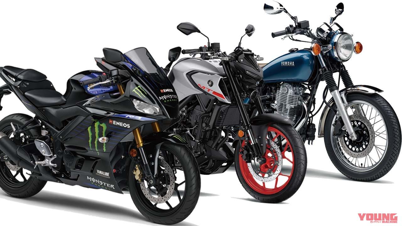 '20新車バイク総覧〈300〜400ccミドル|国産車#4/4〉ヤマハ